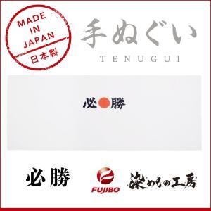 手ぬぐい 必勝 日本製 手拭い タオル ハチマキ 和柄 おしゃれ 日の丸 綿100%|bvd