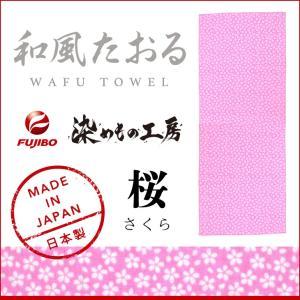 和風たおる 桜 日本製 手拭い タオル 和柄 おしゃれ 綿100%|bvd