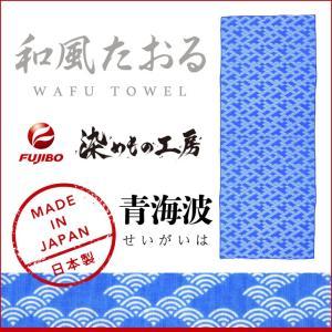 和風たおる 青海波 日本製 手拭い タオル 和柄 おしゃれ 綿100%|bvd