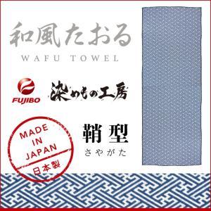 和風たおる 鞘型 日本製 手拭い タオル 和柄 おしゃれ 綿100%|bvd