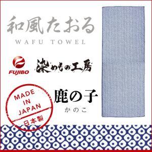 和風たおる 鹿の子 日本製 手拭い タオル 和柄 おしゃれ カノコ 綿100%|bvd