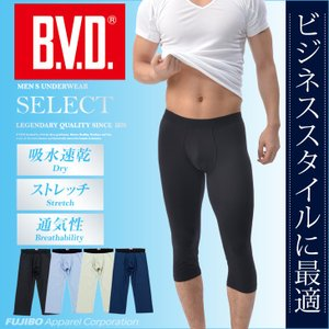 吸水速乾 メッシュ7分丈スパッツ BVD SELECT ロングボクサーパンツ/クールビズ/ビジネス bvd