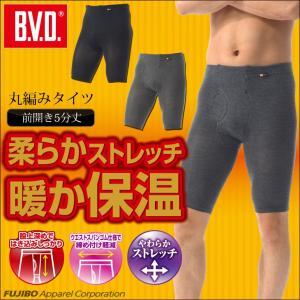 BVD 柔らかストレッチ 丸編み5分丈タイツ 防寒 WARM BIZ ウォームビズ スパッツ レギンス ももひき ステテコ