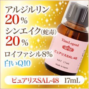 <特濃> アルジルリン20%、蛇毒シンエイク20%、ロイファシル8% ピュアリスSAL-48 17mL