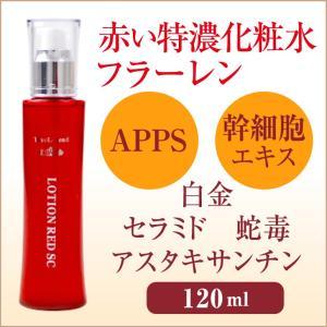赤いフラーレン化粧水 APPS 白金 アスタキ 幹細胞 蛇毒 30種超の美肌成分 赤い幹細胞化粧水 タイムレジェンド ローションレッド 120mL|bw-shop