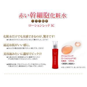 赤いフラーレン化粧水 APPS 白金 アスタキ 幹細胞 蛇毒 30種超の美肌成分 赤い幹細胞化粧水 タイムレジェンド ローションレッド 120mL|bw-shop|02