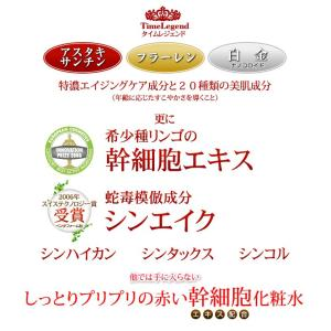 赤いフラーレン化粧水 APPS 白金 アスタキ 幹細胞 蛇毒 30種超の美肌成分 赤い幹細胞化粧水 タイムレジェンド ローションレッド 120mL|bw-shop|03