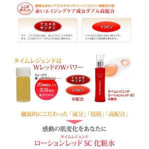 赤いフラーレン化粧水 APPS 白金 アスタキ 幹細胞 蛇毒 30種超の美肌成分 赤い幹細胞化粧水 タイムレジェンド ローションレッド 120mL|bw-shop|10