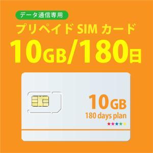 データ通信sim 10GB/180日  プリペイドSIMカード 4G/LTE対応 docomo回線 送料無料 日本 国内 利用|bwi