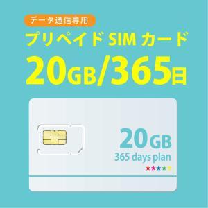 データ通信 sim  20GB/365日  プリペイドSIMカード docomo回線 4G/LTE対応 送料無料 日本 国内 利用|bwi