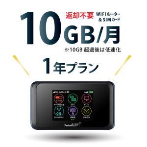 【中古未使用品】 Wifiルーター+プリペイドSIMセット(10GB/月 12ヶ月プラン)モバイルW...