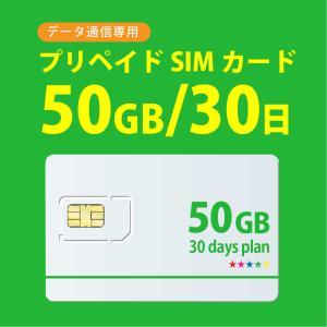 データ通信sim 50GB/30日  プリペイドSIMカード docomo回線 4G/LTE対応 短期利用 大容量 送料無料 日本 国内 利用|bwi