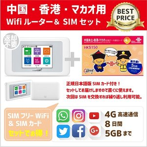 中国・香港・マカオ データ通信SIMカード(5GB/8日間)+SIMフリーWiFiルーター※初回開通...