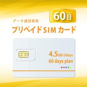 プリペイドSIMカード 60日間プラン データ通信 sim docomo回線 4G/LTE対応 送料無料 日本 国内 利用|bwi