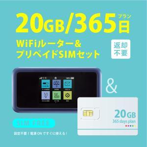 中古未使用品 Wifiルーター+プリペイドSIMセット(20GB/365日プラン) 【送料無料】設定...