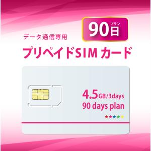 プリペイドSIMカード 90日間プラン データ通信sim docomo回線 4G/LTE対応 送料無料 日本 国内 利用|bwi