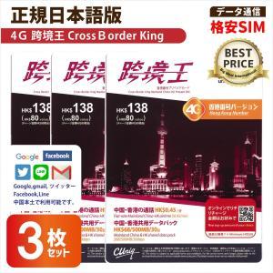 送料無料(ヤマト運輸ネコポスでポストへ投函されます)   このSIMカードの特徴:   ■香港の電話...