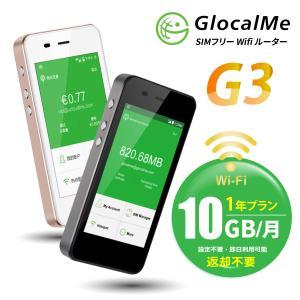 GlocalMe G3 Wifiルーター+プリペイドSIMカードセット 国内専用10GB/月 12ヶ月プラン テレワーク 在宅勤務 クラウドWifi|bwi