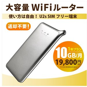 GlocalMe U2s Wifiルーター+プリペイドSIMセット 10GB/月 12ヶ月プラン|bwi