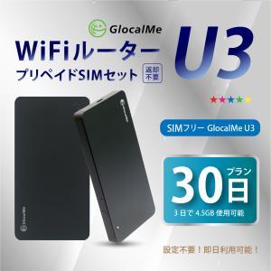 GlocalMe U3 Wifiルーター+プリペイドSIMセット 30日プラン テレワーク 在宅勤務 SIMフリー|bwi