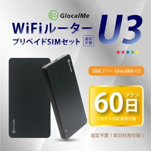 GlocalMe U3 Wifiルーター+プリペイドSIMセット60日プラン テレワーク 在宅勤務 SIMフリー|bwi