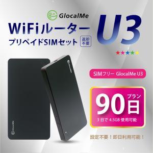 GlocalMe U3 Wifiルーター+プリペイドSIMセット90日プラン テレワーク 在宅勤務 SIMフリー|bwi