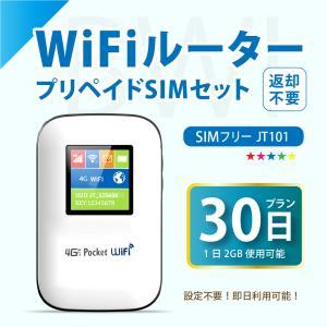 Wifiルーター+プリペイドSIMセット (30日プラン) 設定契約不要、即日利用可能 SIMフリー ポケットWifi テレワーク 在宅勤務|bwi