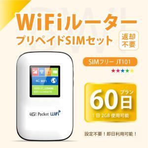 Wifiルーター+プリペイドSIMセット (60日プラン) 設定契約不要、即日利用可能 SIMフリー ポケットWifi テレワーク 在宅勤務|bwi
