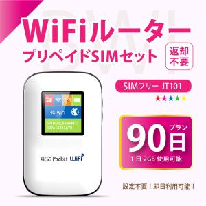 Wifiルーター+プリペイドSIMセット (90日プラン) 設定契約不要、即日利用可能 SIMフリー ポケットWifi テレワーク 在宅勤務|bwi