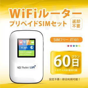 Wifiルーター+プリペイドSIMセット60日プラン 設定契約不要、即日利用可能 SIMフリー ポケットWifi テレワーク 在宅勤務|bwi