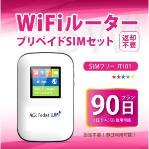 Wifiルーター+プリペイドSIMセット90日プラン 設定契約不要、即日利用可能 SIMフリー ポケットWifi テレワーク 在宅勤務|bwi