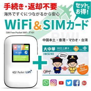 大中華(中国/香港/マカオ/台湾)データ通信SIMカード(6GB+2GB/30日間)+SIMフリーWiFiルーター(初回開通期限2022/03/31)|bwi