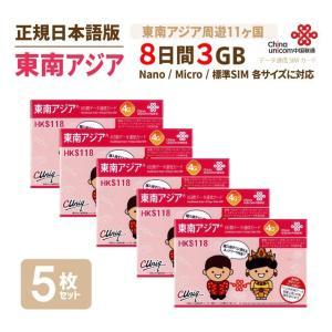 ベトナムも対応の東南アジア周遊データ専用SIMカードのお得な5枚セット。 このSIMカードの特徴: ...
