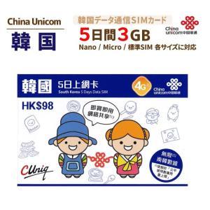 韓国 3GB ChinaUnicom 韓国 LTE対応短期渡航者向けデータ通信SIMカード(3GB/...