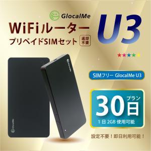 GlocalMe U3 Wifiルーター+プリペイドSIMセット (30日プラン) テレワーク 在宅勤務 SIMフリー|bwi