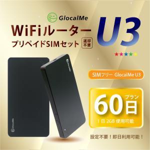 GlocalMe U3 Wifiルーター+プリペイドSIMセット (60日プラン) テレワーク 在宅勤務 SIMフリー|bwi