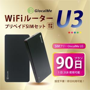 GlocalMe U3 Wifiルーター+プリペイドSIMセット (90日プラン) テレワーク 在宅勤務 SIMフリー|bwi