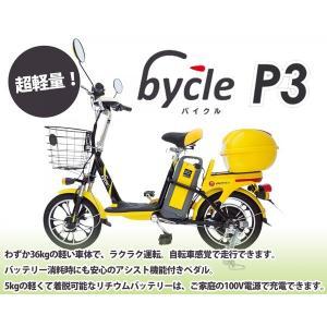 電動バイク 電動スクーター bycle P3 (バイクル ピ...