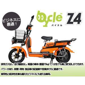 電動バイク 電動スクーター bycle Z4 (バイクル ゼ...