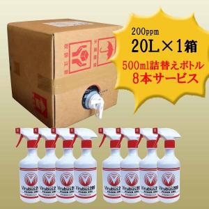 送料無料 殺菌・消毒 ウィルバスVirubus          200ppm 20L×1箱