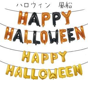 パーティーグッズ 小物 アイテム 飾り付け Halloween 子供 イベント おしゃれ 吊るす  ...