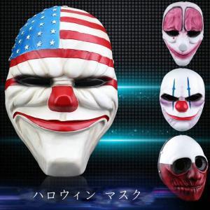 樹脂 Payday2 マスク 仮装 仮面 お面 覆面 ハロウィン グッズ パーティー コスプレ Pa...