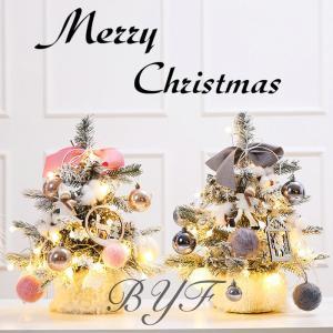 クリスマスツリー 北欧 クリスマス飾り 30CM 45CM 卓上 装飾 ミニ 小さめ  電池式 オー...