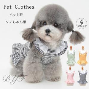 犬服 犬 服 セール ペットパラダイス ワンピース 超小型犬 小型犬 1着のみ 中型犬 犬用 洋服 ...