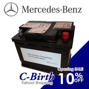 正規品 メルセデスベンツ W221 W216 他 純正 サブバッテリー 60Ah 10%OFF 001982790826 c-birth