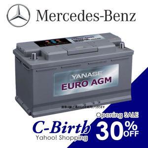 正規品 ベンツ W205 Cクラス バッテリー ヤナセ EURO AGM 95Ah SB095AGG 35%オフ|c-birth