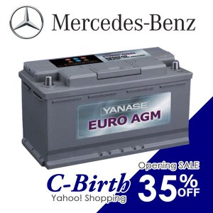 正規品 ベンツ W213 Eクラス バッテリー ヤナセ EURO AGM 95Ah SB095AGG 35%オフ|c-birth