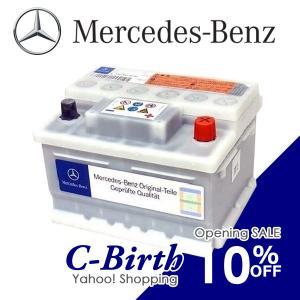 正規品 メルセデスベンツ CLクラス W216 純正 サブバッテリー 35Ah スペシャルプライス 2305410001 c-birth