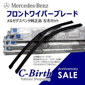 メルセデスベンツ ワイパーブレード W204 2007年以降 左H用 左右セット 純正品 最新品番 2048200745 2048201745 2048202100|c-birth