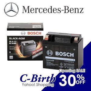 正規品 ベンツ W204 Cクラス サブバッテリー 12Ah BOSCH BLACK AGM SBLA-12-2G 30%オフ 0009829308 c-birth